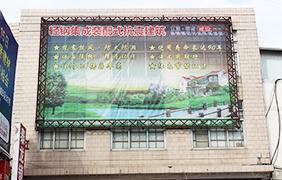 江津·ballbet贝博app工厂照片