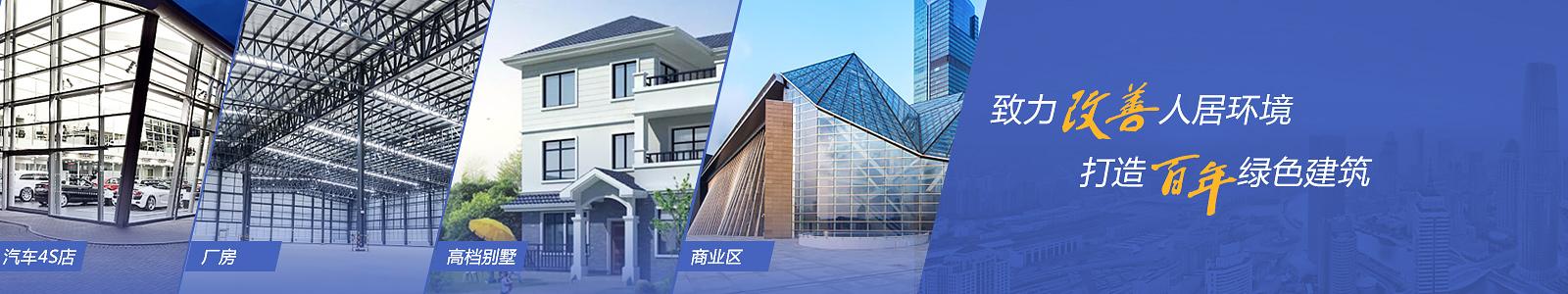 江津·ballbet贝博app建设-致力于改善人居环境打造百年绿色建筑