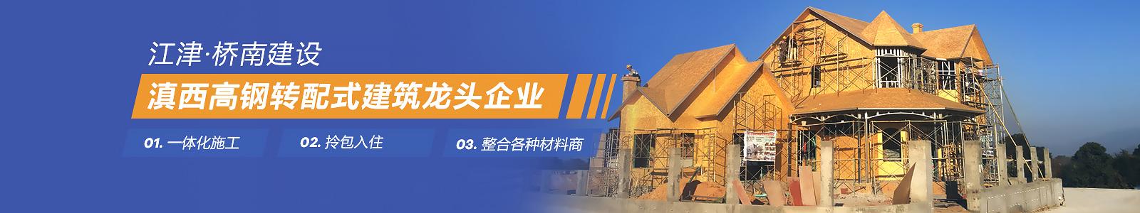 江津·ballbet贝博app建设-滇西ballbet手机装配式建筑龙头企业