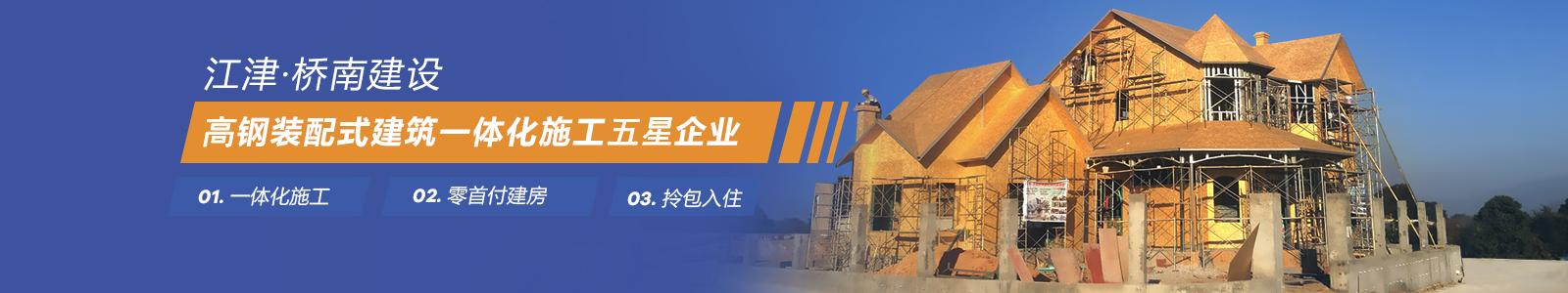 江津·ballbet贝博app建设-ballbet手机装配式建筑一体化施工龙头企业
