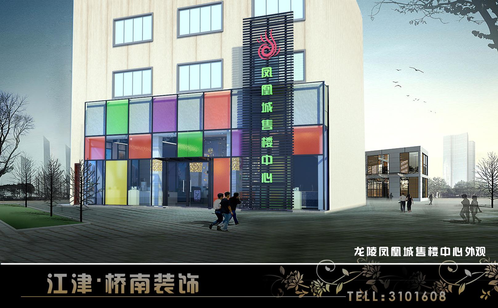 龙陵凤凰城售楼部