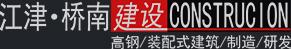 江津·ballbet贝博app